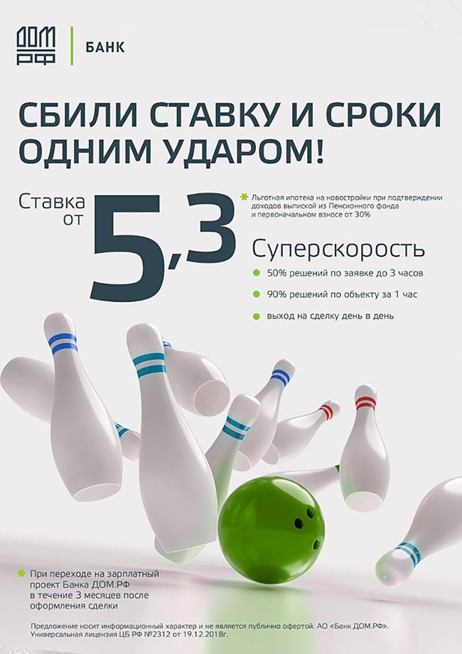 Банк ДОМ.РФ с обновил условия продукта Льготная ипотека на новостройки